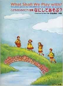 Nani shite asobu.: Miho Abe;: 9784760905539: Amazon.com: Books
