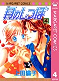 月のしっぽ 4 (マーガレットコミックスDIGITAL)