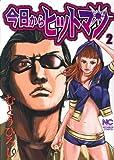 今日からヒットマン 2巻 (ニチブンコミックス)