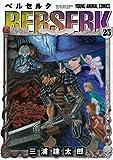 ベルセルク 25 (ヤングアニマルコミックス)