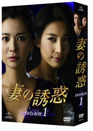 妻の誘惑 DVD-BOX 1