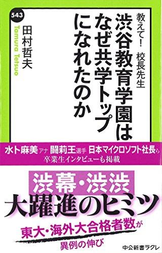 教えて!  校長先生 - 渋谷教育学園はなぜ共学トップになれたのか (中公新書ラクレ 543)