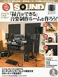 SOUND DESIGNER (サウンドデザイナー) 2013年 05月号 [雑誌]
