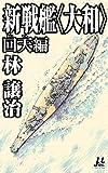 新戦艦<大和> 回天編 新戦艦〈大和〉 (ミューノベル)