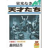 栄光なき天才たち 10 (ヤングジャンプコミックス)