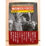 img - for Berlin disappeared in the wall (series seen in mother and child) (1990) ISBN: 4876480788 [Japanese Import] book / textbook / text book