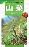 山菜 (山溪フィールドブックス)