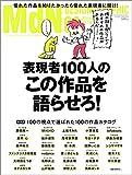 月刊MdN 2016年8月号(特集:表現者100人の「この作品を語らせろ! 」)