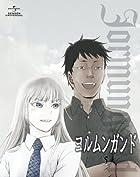 ヨルムンガンド 5 <初回限定版> [Blu-ray]