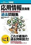 平成23年度【春期】 応用情報技術者 パーフェクトラーニング過去問題集 (情報処理技術者試験)