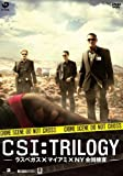 CSI: トリロジー-ラスベガス×マイアミ×NY合同捜査- [DVD]