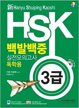 hsk level 1 practice test pdf