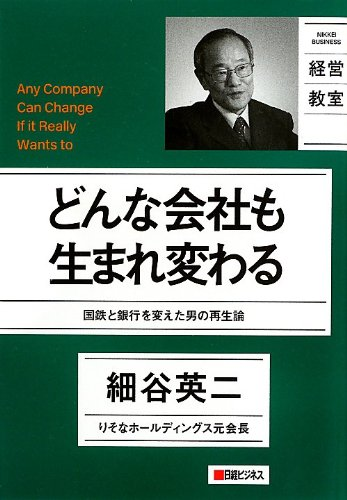 日経ビジネス経営教室 どんな会社も生まれ変わる