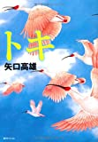 トキ / 矢口 高雄 のシリーズ情報を見る