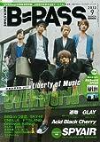 BACKSTAGE PASS (バックステージ・パス) 2013年 09月号