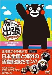 くまモンの出張Fan Book