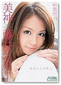美神 藤井シェリー [DVD]