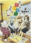 放課後さいころ倶楽部 第4巻 2014年12月12日発売