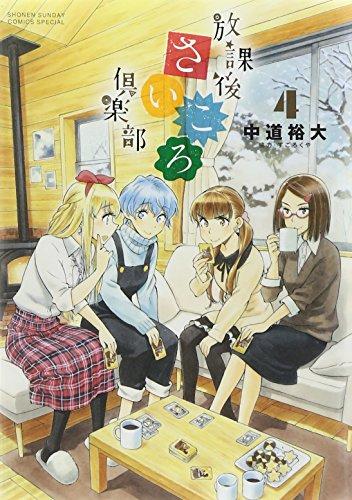 放課後さいころ倶楽部 4 (ゲッサン少年サンデーコミックス) -