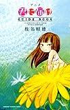 アニメ「君に届け」GUIDE BOOK (マーガレットレインボーコミックス)