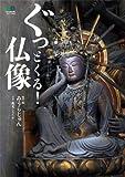 ぐっとくる! 仏像 (エイムック 2829)