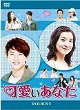 可愛いあなた DVD-BOX2