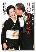 リハビリ・ダンディ―野坂昭如と私 介護の二千日