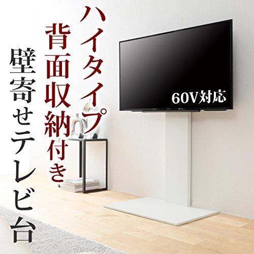 ハイタイプ・背面収納付 壁よせTVスタンド ホワイト テレビ台 壁