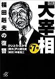歴史劇画 大宰相 第七巻 福田赳夫の復讐