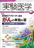 実験医学 2013年11月号 Vol.31 No.18 数理的アプローチで迫る がんの本当の姿〜新たな治療戦略を描きだせ!