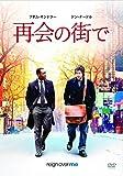 再会の街で[DVD]