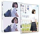 百瀬、こっちを向いて。 [Blu-ray]