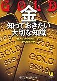 金GOLD 知っておきたい大切な知識 ---たとえば「金の価格」は、どこで、どう決まるのか? (KAWADE夢文庫)