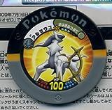 バトリオゼロ・スペシャルパック 【 アルセウス 】 & ポケモンカードゲームDpt 【アルセウスLV.100】