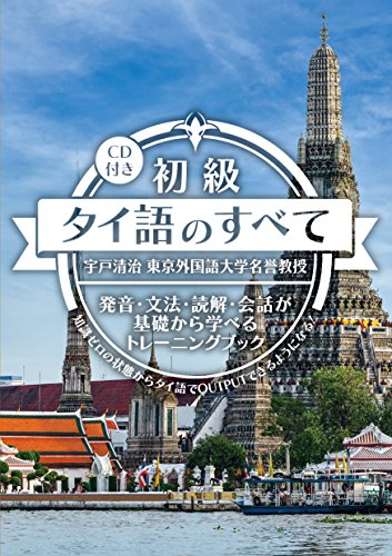 初級 タイ語のすべて【CD付】