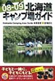 08-09 北海道キャンプ場ガイド