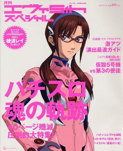 月刊エヴァ5thスペシャル (プレミアムック)