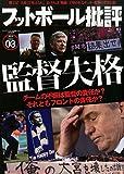 フットボール批評issue03