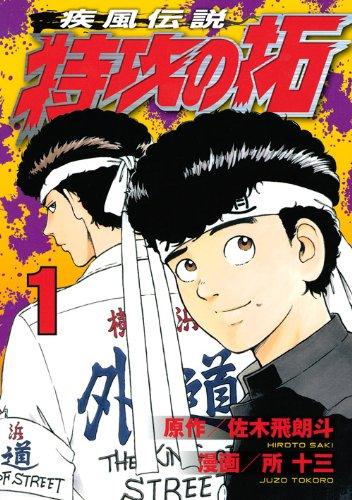 疾風伝説 特攻の拓(1) (ヤングマガジンコミックス)