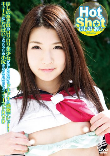 Hot Shot ほしのあい [DVD]