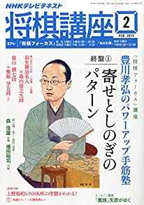 NHK 将棋講座 2015年 02月号 [雑誌]