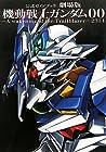 公式ガイドブック 劇場版 機動戦士ガンダム00  ―A wakening of the Trailblazer― 2314