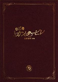 のだめカンタービレ 最終楽章 前編 スペシャル・エディション [DVD]