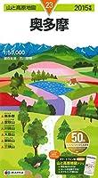 山と高原地図 奥多摩 2015 (登山地図 | 昭文社 マップル)