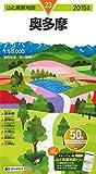 山と高原地図 奥多摩 2015 (登山地図 | マップル)