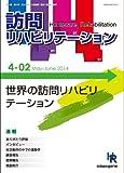 世界の訪問リハビリテーション 隔月刊『訪問リハビリテーション』 第4巻・第2号2014年6・7月号(通巻20号)