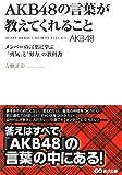 AKB48の言葉が教えてくれること―メンバーの言葉に学ぶ「勇気」と「努力」の教科書―