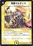 デュエルマスターズ DM19-015-R 《霊騎マルディス》