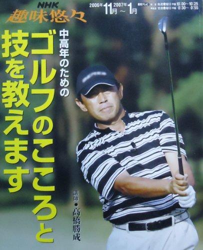 中高年のためのゴルフのこころと技を教えます (NHK趣味悠々)