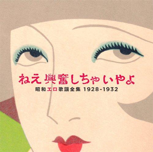 『ねえ興奮しちゃいやよ』 昭和エロ歌謡全集 1928~32